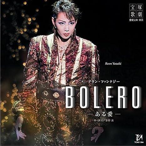 Bolero Hoshi Gumi Dai Gekijou: Takarazuka Revue Com ...