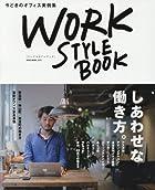 ワークスタイルブック (NEKO MOOK)