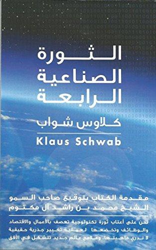 Al Saura Al Sana'iya Al Rabia الثورة الصناعية الرابعة