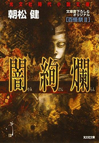 闇絢爛~百怪祭II~ (光文社文庫)
