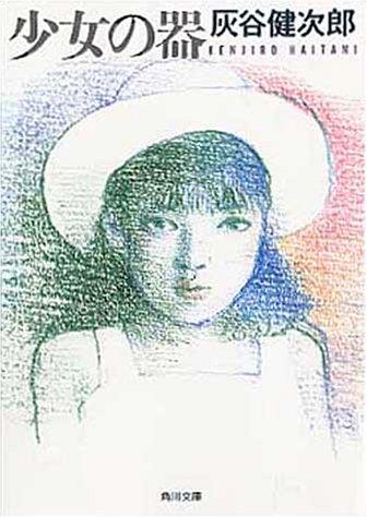 少女の器 (角川文庫)