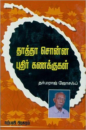 2011 - Thatha sonna Puthirkanakkugal Cover
