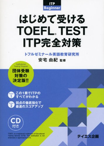 TOEFL TEST ITP full measures the first to receive (2009) ISBN: 4887841027 [Japanese Import]