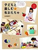子どもと楽しむ布おもちゃ―面ファスナーがくっつく不思議な布トイクロスで作ろう (レッスンシリーズ)