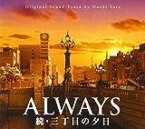ALWAYS Zoku 3 chome no Yuhi Original Soundtrack