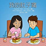 img - for My Tummy Hurts (Mandarin) (Chinese Edition) book / textbook / text book
