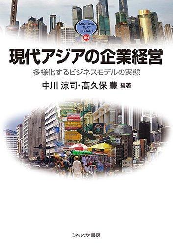 木村有里 (杏林大学)他 著『現代アジアの企業経営』
