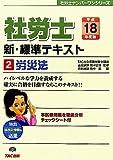新・標準テキスト〈2〉労災法 (社労士ナンバーワンシリーズ)