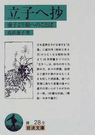 立子へ抄―虚子より娘へのことば (岩波文庫)