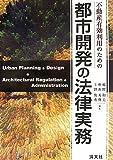 不動産有効利用のための都市開発の法律実務