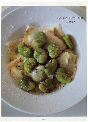 わたしのイタリア料理