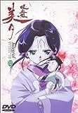 吸血姫美夕 Integral(12) [DVD]