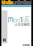 MacTalk人生元编程(异步图书)
