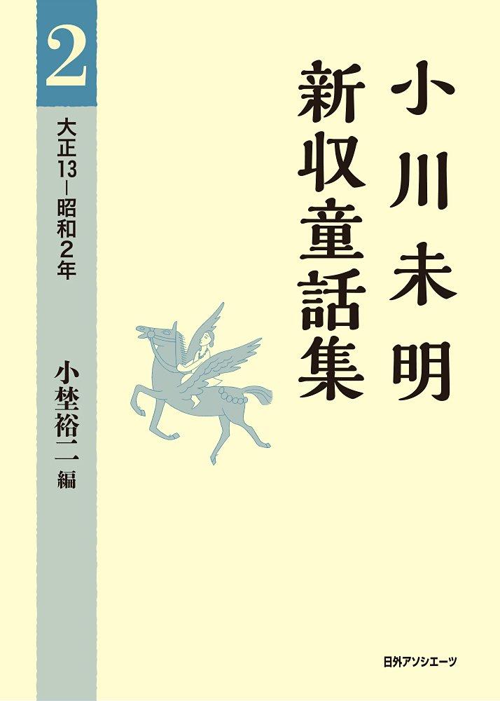 Read Online 小川未明新収童話集 2 大正13−昭和2年 pdf