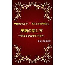 Gakko no tesuto de hatten datta watashi ga oshieru eigo no hanashikata: Narusshu no susume (Japanese Edition)