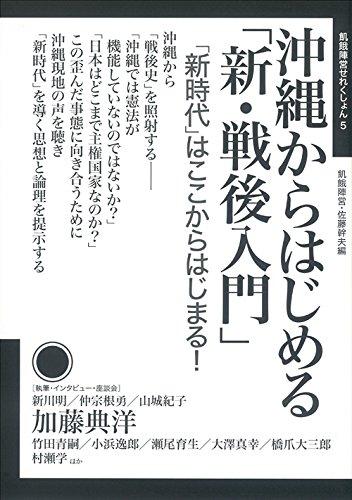 沖縄からはじめる「新・戦後入門」 (飢餓陣営せれくしょん)