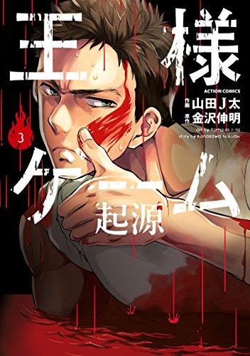 王様ゲーム 起源(3) / 山田J太の商品画像