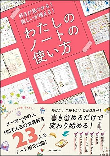 Book's Cover of 好きが見つかる! 楽しいが増える! わたしのノートの使い方 (日本語) 単行本 – 2020/9/25
