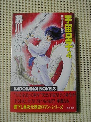 Space prince (Utsunomiko) (4) (Kadokawa Noberuzu) (1985) ISBN: 4047772046 [Japanese Import]
