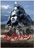 チンギス・ハーン [DVD]