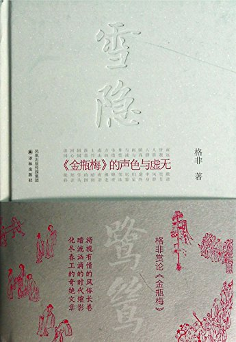 Egrets Hidden among Snow: the Conception and Philosophy in The Golden Lotus (Chinese Edition)