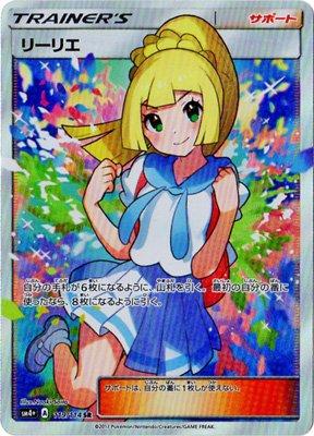 ポケモンカードゲーム/PK-SM4+-119 リーリエ SR