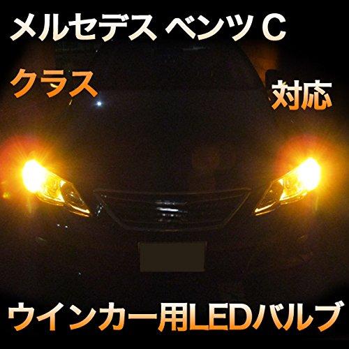 LEDウインカー メルセデス ベンツ Cクラス W204 対応 2点セット B07CYHHY1V