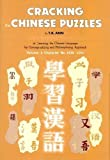 Cracking the Chinese Puzzles: You Can Decipher Chinese Puzzles Too by T. K. Ann (1984-02-04)