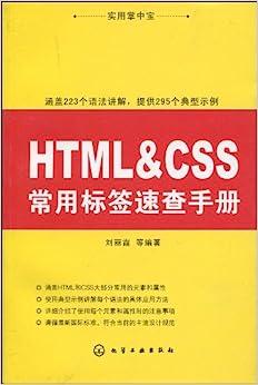 魅族mp3播放器_HTMLCSS常用标签速查手册/刘丽霞-图书-亚马逊中国