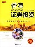 香港证券投资(全新修订本)