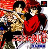 Rurouni Kenshin: Meiji Kenkaku Romantan: Ishin Gekitouhen [Japan Import]