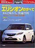 All HONDA Elysion (new model Bulletin (# 339 bullet)) (2004) ISBN: 4879047597 [Japanese Import]