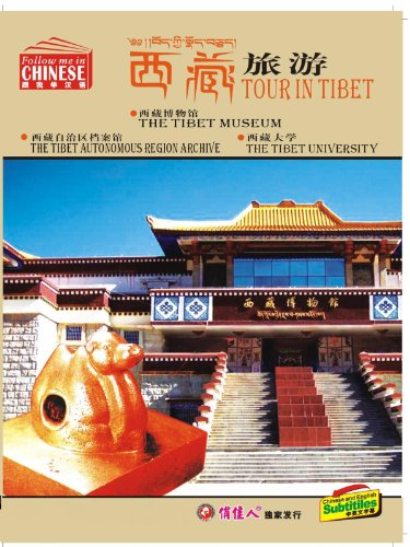 The Tibet Museum.The Tibet Autonomous Region Archive.The Tibet University (English Subtitled)