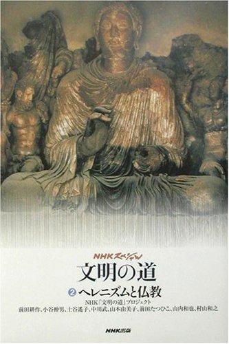ヘレニズムと仏教【第2巻】 (NHKスペシャル文明の道)