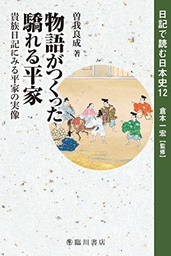 物語がつくった驕れる平家 貴族日記にみる平家の実像 (日記で読む日本史)