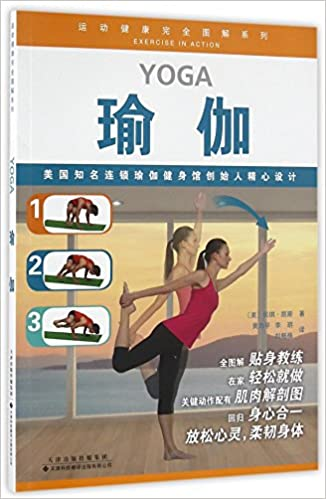 Exercise in Action: Yoga (Chinese Edition): Betsy Kase ...