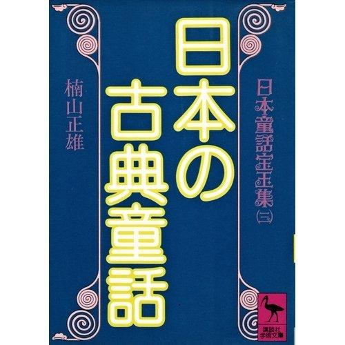 日本の古典童話 (講談社学術文庫―日本童話宝玉集 (601))
