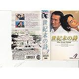 世紀末の詩~The Last Song~ VOL.4 [VHS]