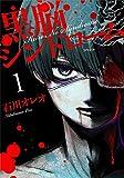 黒脳シンドローム 1 (LINEコミックス)