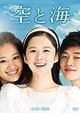 [DVD]空と海 DVD-BOX