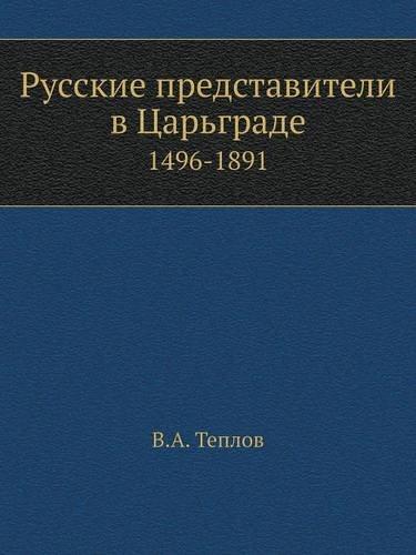 Russkie predstaviteli v Tsargrade 1496-1891 (Russian Edition)
