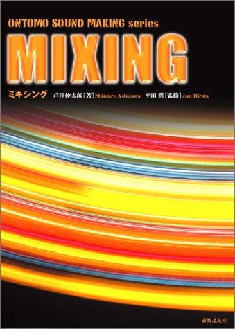 ONTOMO SOUND MAKING series MIXING