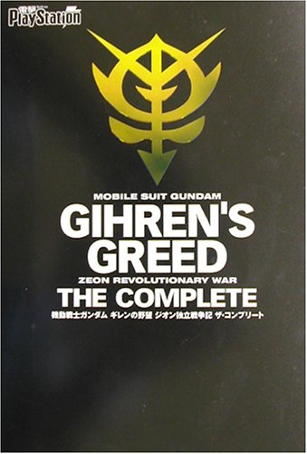 Mobile Suit Gundam - Gihren's Greed - Zeon Revolutionary War - The Complte (PlayStation) [Japanese Edition]