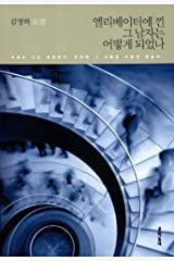 Whatever happened with the guy trapped in the elevator (Korean edition) Paperback