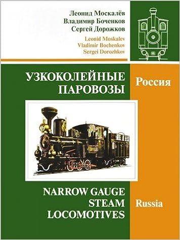 Book Uzkokoleynye parovozy. Rossiya. V 2 tomah. Tom 1 / Narrow Gauge Steam Locomotives: Russia