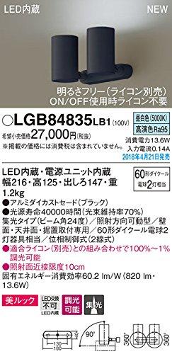 パナソニック照明器具(Panasonic) Everleds LED照射方向可動型スポットライト (要電気工事) LGB84835LB1 (集光タイプライコン対応美ルック昼白色) B079QN3TRQ 10930
