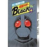 Masked Rider Black 4 (Shonen Sunday Comics) (1988) ISBN: 4091220541 [Japanese Import]