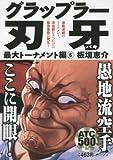 グラップラー刃牙最大トーナメント編 6 (AKITA TOP COMICS500)