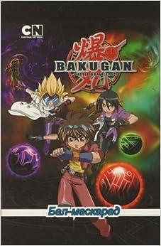 Book Bakugan Battle Brawlers Bal maskarad