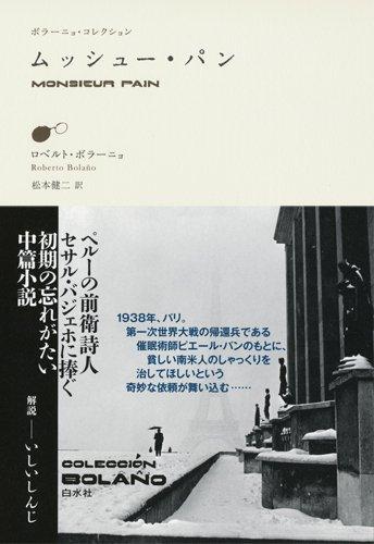 ムッシュー・パン (ボラーニョ・コレクション)